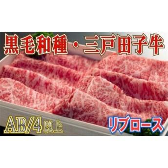 【黒毛和牛A4・B4等級以上】「三戸田子牛」リブローススライス400g