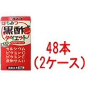 タマノイ はちみつ黒酢ダイエット 125ml×48本 (2ケース)fs04gm