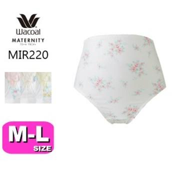 【ワコール/wacoal】【マタニティ】【メール便発送可】MIR220 産前39週用ショーツ M-L39サイズ