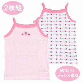 キャミソール 2枚組 ベビー 女の子 メッシュイチゴ-ピンク