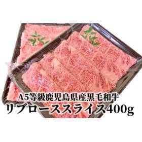 A5等級鹿児島県産黒毛和牛リブローススライス400g