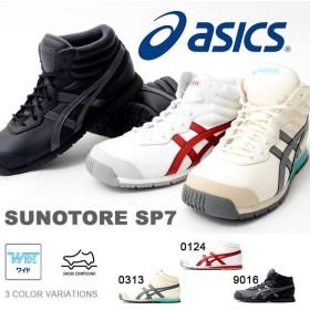 スニーカー アシックス asics スノトレ SP7 レディース ワイド 幅広 スノー アウトドア シューズ 靴 送料無料 得割10