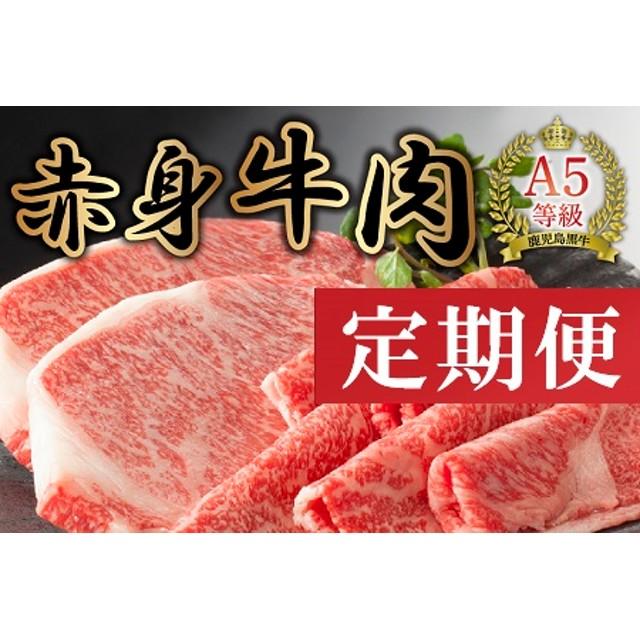 赤身牛肉定期便
