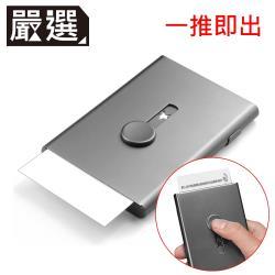 嚴選 鋁合金免掀蓋自動出卡便攜名片盒 灰