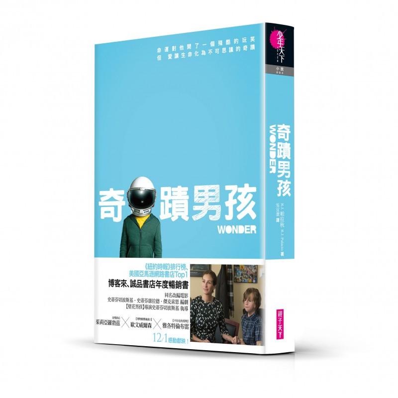 奇蹟男孩(電影書衣版)|閱讀磐石獎推手得主宋怡慧推薦