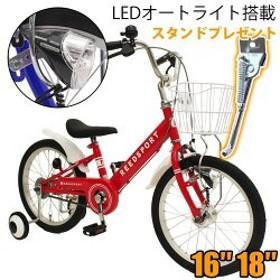 【本州送料無料】 16インチ 18インチ 子供用自転車 リーズポート LEDオートライト 補助輪付き 自転車子供用 幼児用自転車 【お客様組立】