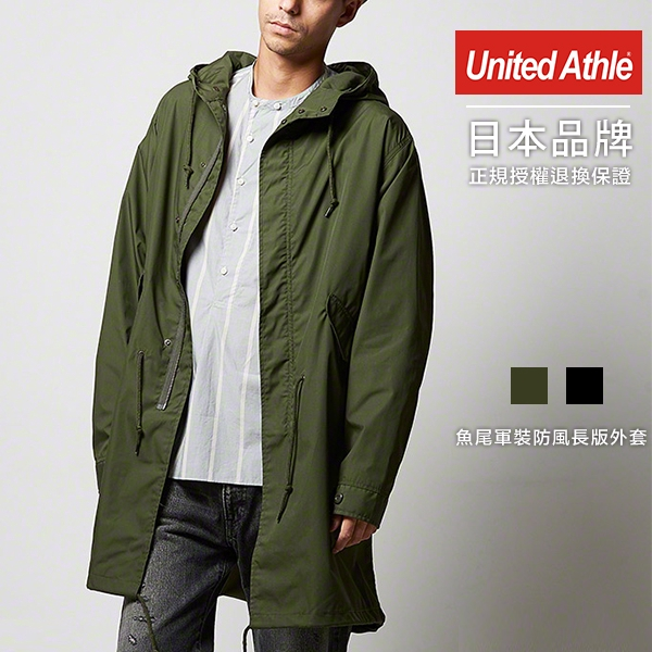 UnitedAthle 日本軍裝 工裝連帽魚尾大衣 長版外套 7447型【UA7447】