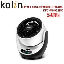 Kolin歌林 9吋3D立體搖控擺頭DC循環扇KFC-MN932DC (福利品)