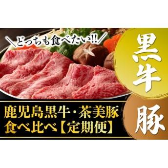 どっちも食べたい♪鹿児島黒牛・茶美豚食べ比べ定期便