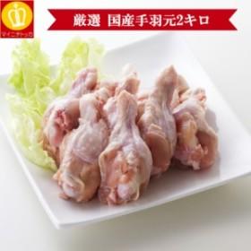 手羽もと 手羽元 鶏 国産  2キロ 業務用 冷凍
