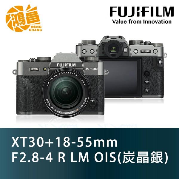 FUJIFILM 富士 X-T30 + 18-55mm 炭晶銀色 4K錄影 恆昶公司貨 XT30【預購】