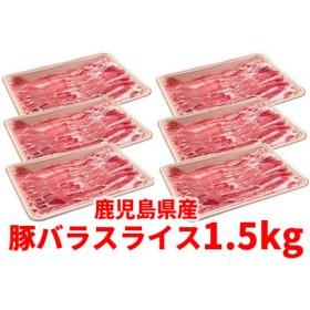 鹿児島県産豚バラスライス1.5kg