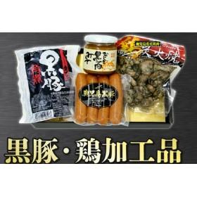 鹿児島の味!黒豚・鶏加工品詰合せセット