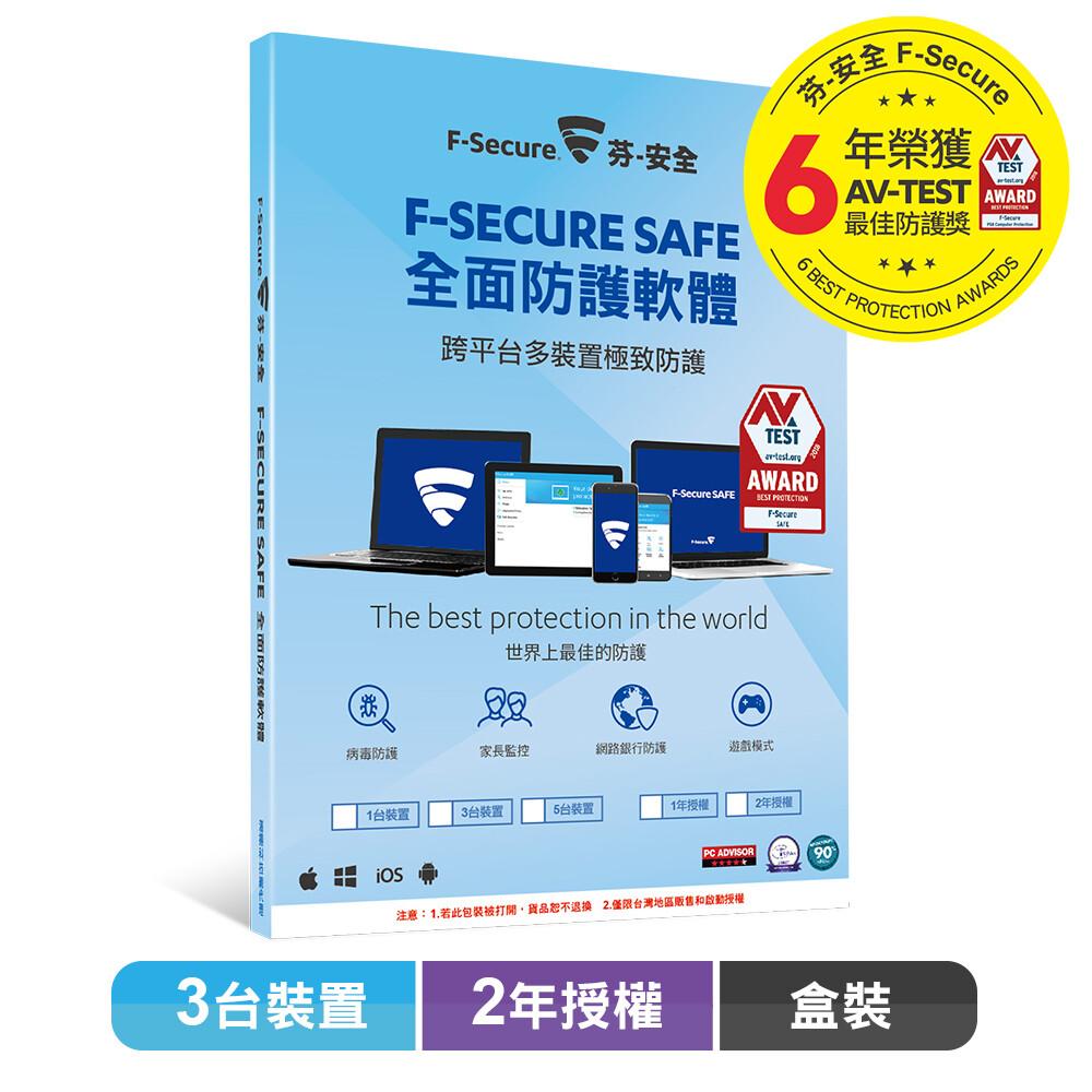 芬-安全 safe跨平台 全面防護軟體-3台裝置2年-盒裝版