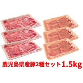 鹿児島県産豚2種セット1.5kg