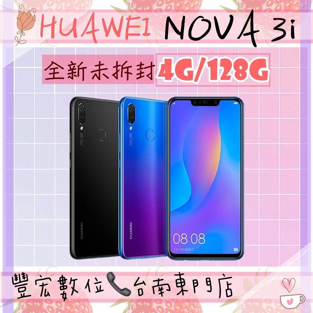 NOVA 3I 華為 HUAWEI (4G/128G) 6.3吋 全新未拆 原廠公司貨 原廠保固一年 絕非整新機 【雄華國際】。人氣店家雄華國際的各大品牌空機、華為 HUAWEI有最棒的商品。快到日本