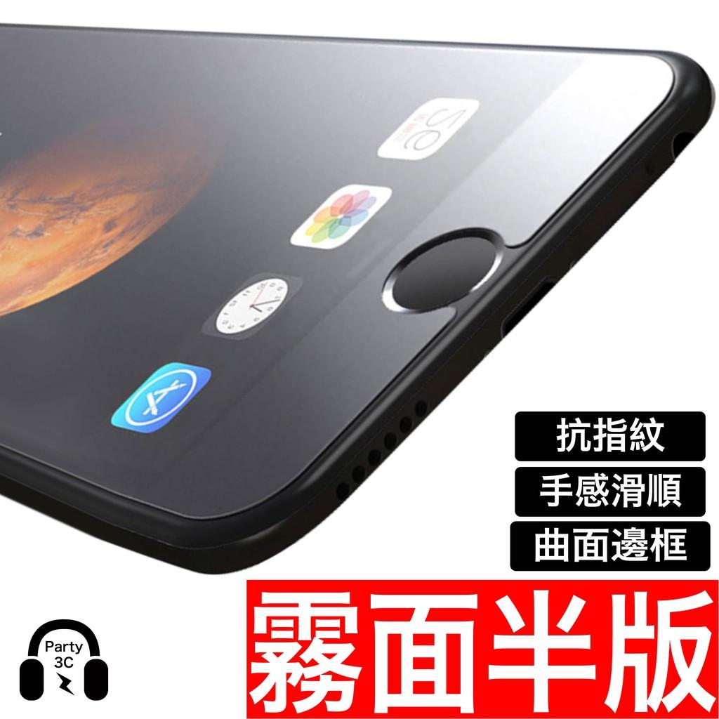 IPhone11 pro X XS XR MAX霧面 保護貼 玻璃貼 IPhone8 SE2 I7 I8 磨砂 鋼化膜