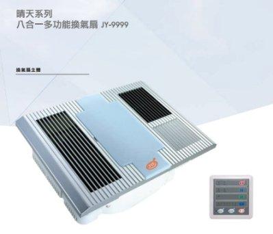 中一電工 暖風機 JY-9999  八合一多功能  最超值 線控 乾燥機