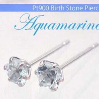 3月誕生石アクアマリン3mmUPプラチナピアス、素材はPt900プラチナ、人気の6本爪タイプ