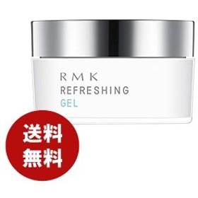 RMK リフレッシングジェル60gクリーム 送料無料 無料ラッピング
