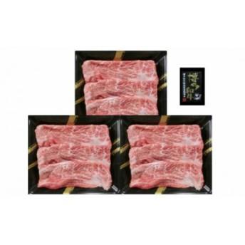 A4ランク 博多和牛 すき焼き肉(約500g)