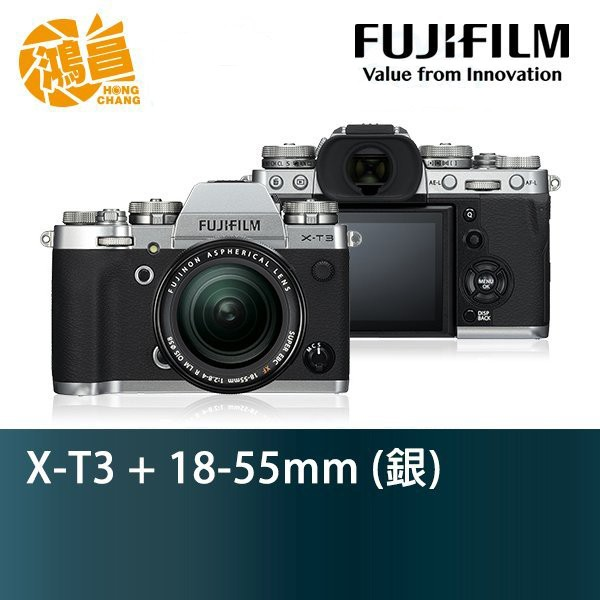 FUJIFILM X-T3 +18-55mm (銀色) 富士 XT3 4K錄影 恆昶公司貨【鴻昌】