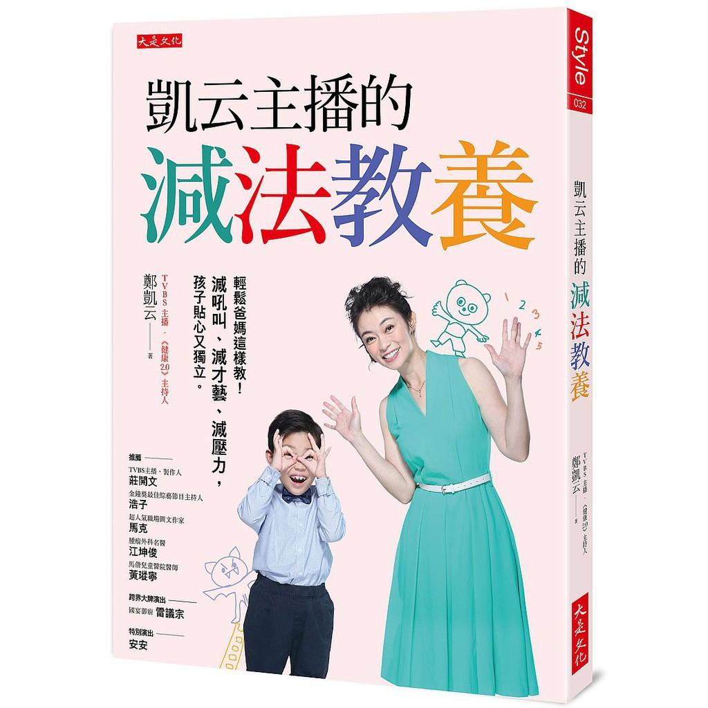 凱云主播的減法教養:輕鬆爸媽這樣教!減吼叫、減才藝、減壓力,孩子貼心又獨立。<啃書>