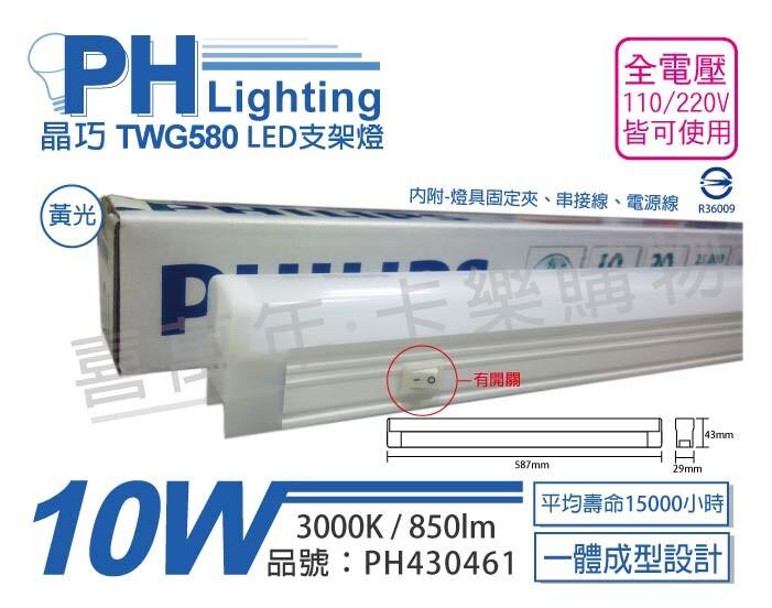 philips飛利浦led twg580 10w 3000k 黃光 2尺 全電壓 開關 支架燈