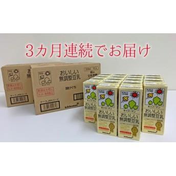 キッコーマンの豆乳 おいしい無調製豆乳3ケース 3ヶ月連続配送