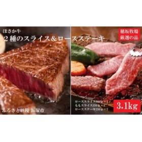 ほさか牛 2種のスライス&ロースステーキ 3.1kg
