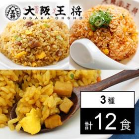 【12袋セット】大阪王将 炒飯3種アソート 約230g×12袋