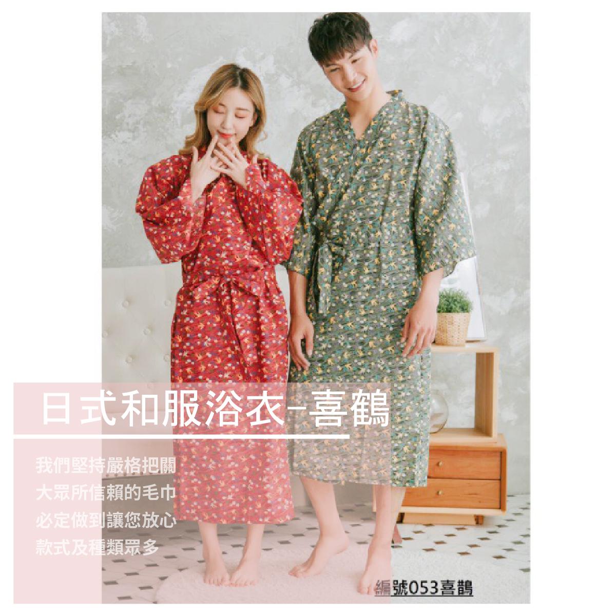 日式和服浴衣 / 喜鶴圖案 2色