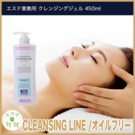エステ業務用 クレンジングジェル 450ml / Cleansing Line /オイルフリー