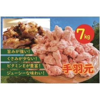 鶏手羽元 7kg
