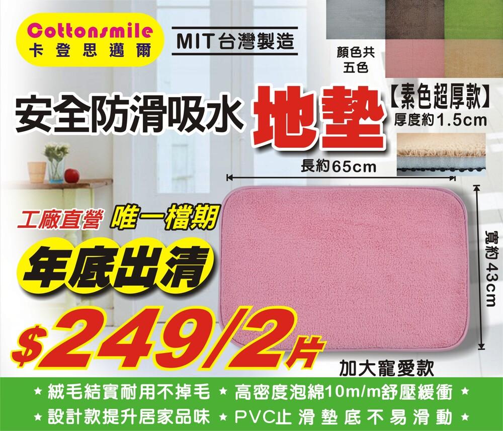 elintex台灣製 長毛絨素色腳踏墊 超厚款超吸水超止滑 安全防滑墊 遊戲墊(超值2入組)