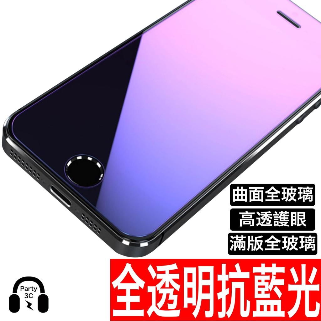 曲面滿版紫光 抗藍光 保護貼 玻璃貼 護眼 防藍光 IPhone12 11 X XS XR MAX 7 8 i8 SE2