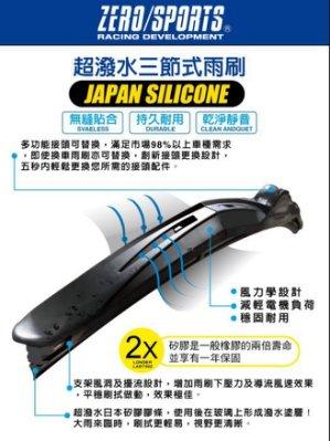 愛淨小舖-【免運】【20吋/21吋/22吋】ZERO SPORTS 日本矽膠超潑水雨刷 W205雨刷 PIAA NWB