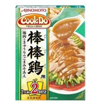 dポイントが貯まる・使える通販  【10個入り】味の素 CookDo 棒棒鶏用 2袋 【dショッピング】 食品/調味料 その他 おすすめ価格