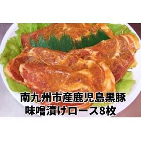 南九州市産鹿児島黒豚味噌漬けロース8枚