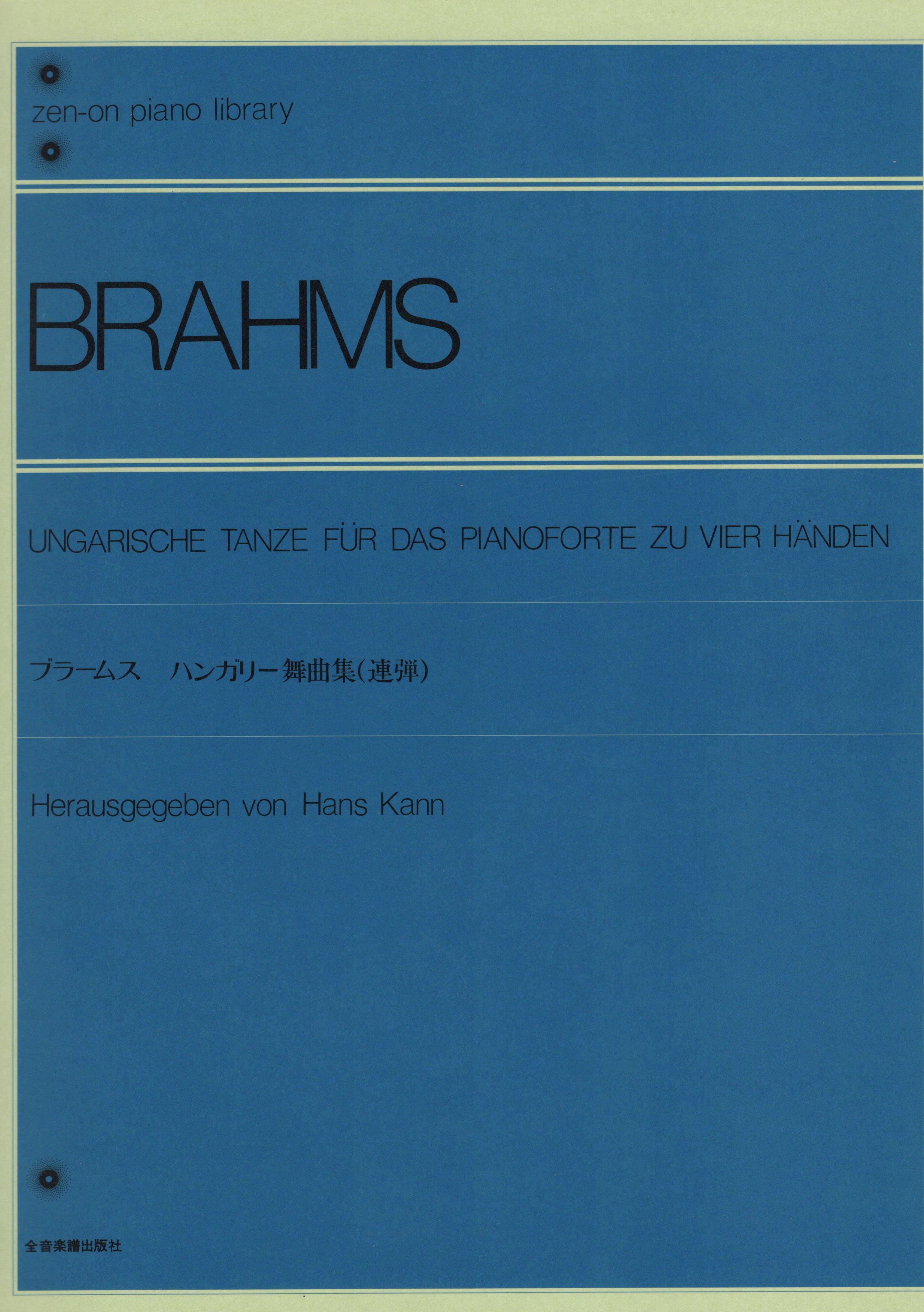 【四手聯彈鋼琴譜】布拉姆斯:匈牙利舞曲集 / ブラームス:ハンガリー舞曲集(1台4手)