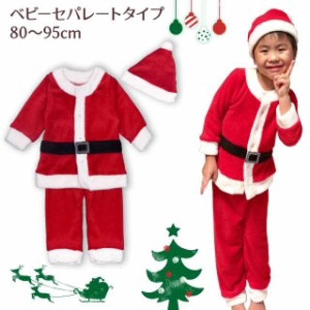 セットアップ 女の子 男の子 サンタ衣装 クリスマスレッド