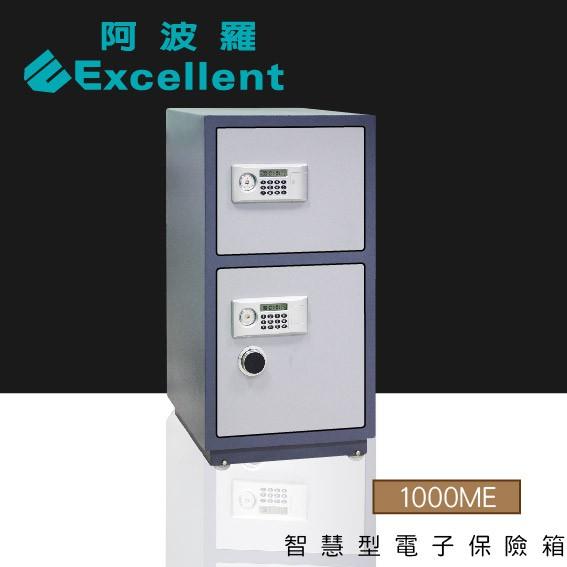 阿波羅 Excellent 電子保險箱 1000ME (智慧型)