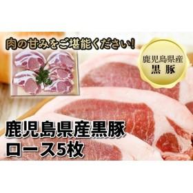 甘みをご堪能ください!鹿児島県産黒豚ロース5枚