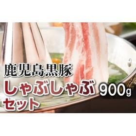 鹿児島黒豚しゃぶしゃぶセット900g