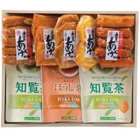 「お歳暮」鹿児島 有村屋さつま揚げ・お茶セット MIY-9142