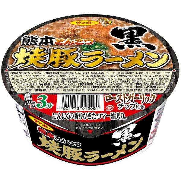 Sanpo Foods 熊本炙燒豚骨拉麵 6入裝 W605823