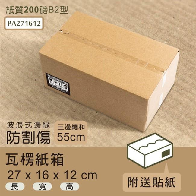 比架王 瓦楞紙箱波浪式邊緣27x16x12cm(50入/箱)