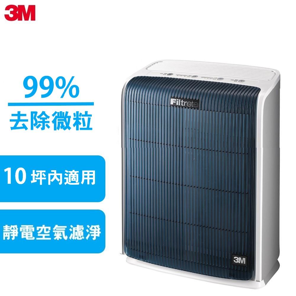 3M 極淨型空氣清淨機FA-T20AB (展示機)