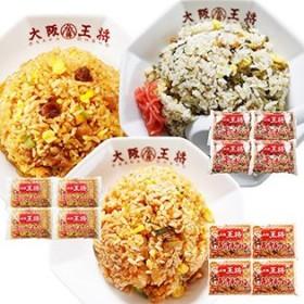 3種チャーハン12袋<炒めチャーハン、高菜チャーハン、キムチ炒飯×各4袋>