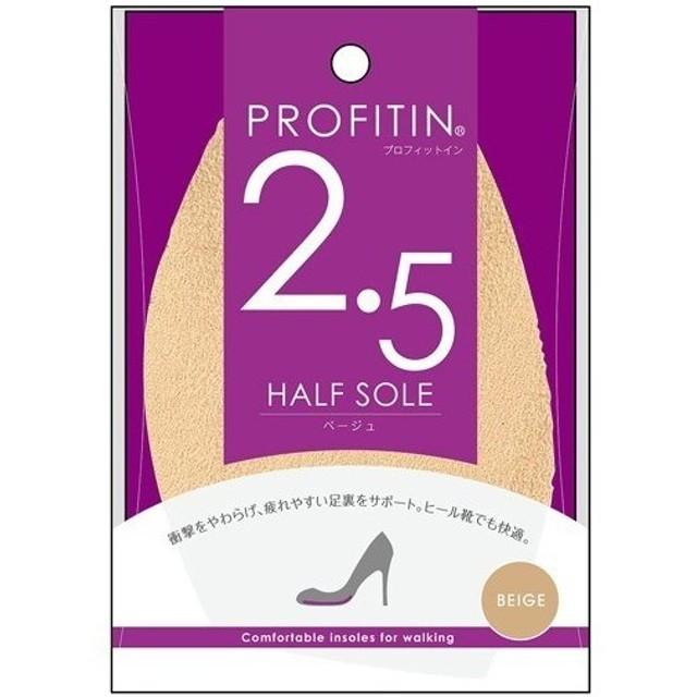 プロフィットイン ハーフソール ベージュ 2.5mm ( 1足組 )/ プロフィットイン